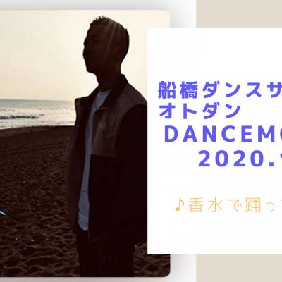 ☆10月2回目のオトダン踊ってきました☆