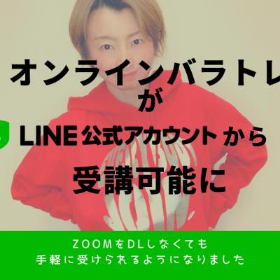 ☆公式LINEビデオ通話からオンラインレッスンが受講できるようになりました☆