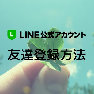☆公式LINEアカウントのご登録方法☆