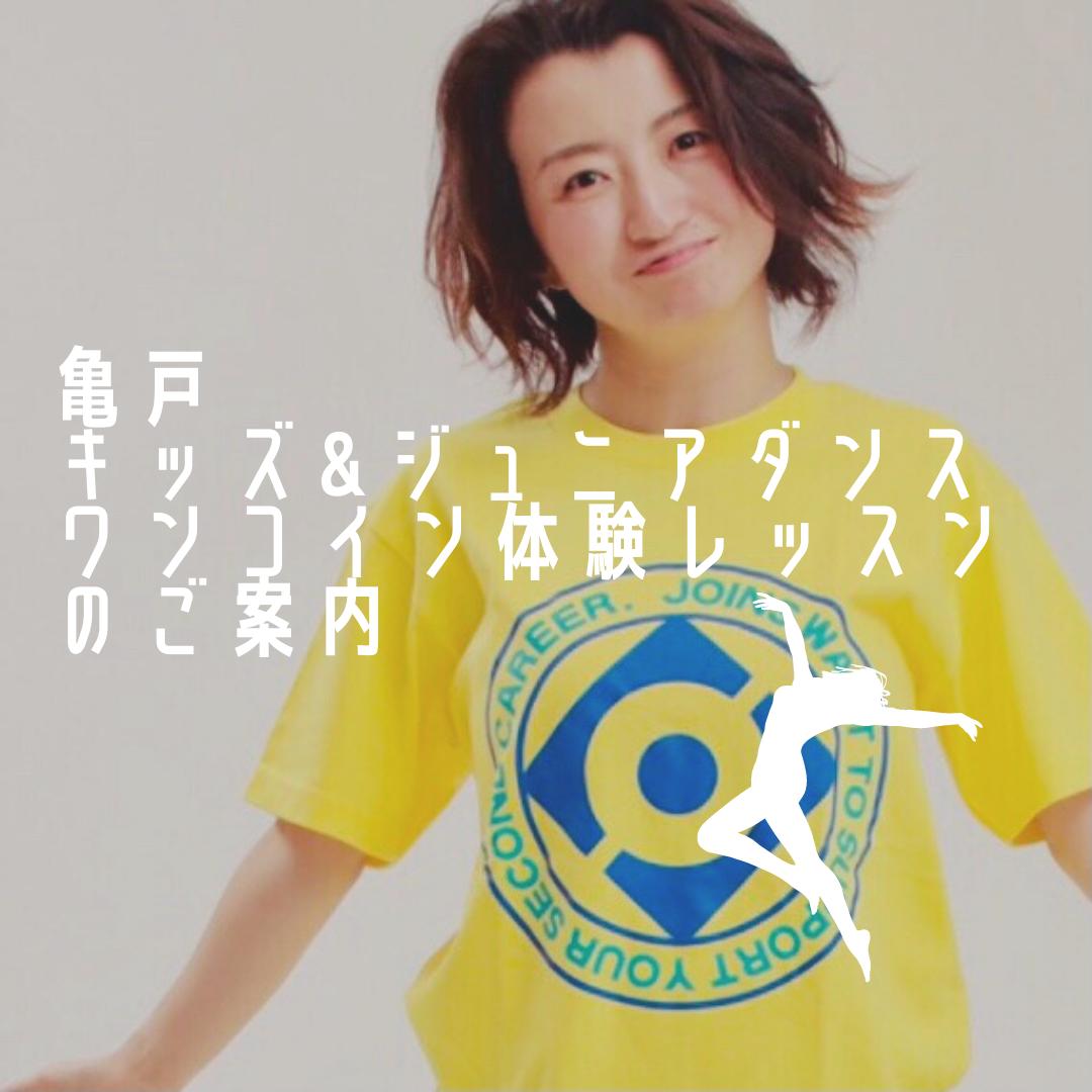 亀戸キッズダンス