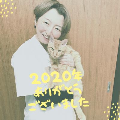 ☆年末のご挨拶2020☆