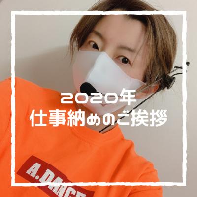 ☆2020年仕事納め☆