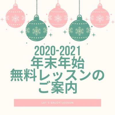 ☆年末年始の無料レッスンのお知らせ☆