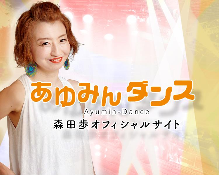 森田歩あゆみんダンス