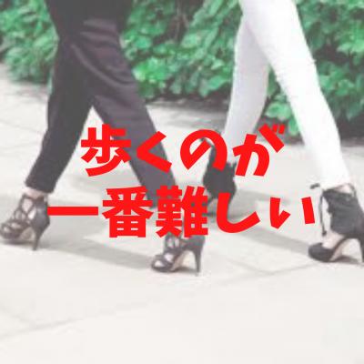 ☆ダンスでは、歩くのが一番難しい☆