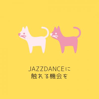 ☆JazzDanceに触れていいただく機会を☆