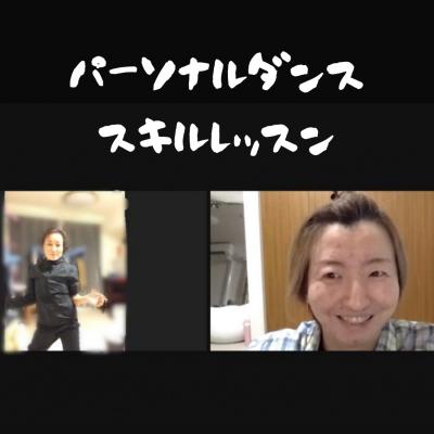 ☆ダンススキルアップの為の苦手克服パーソナルレッスン始めました☆