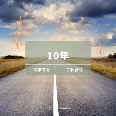 ☆10年を機にリスタート☆