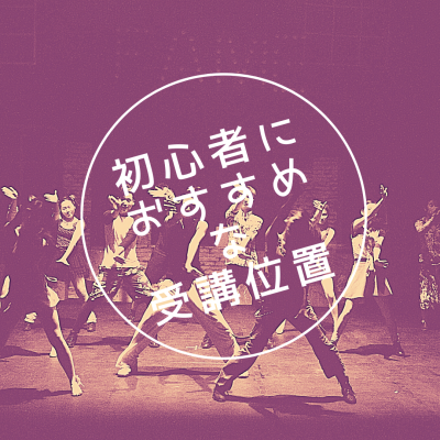 ☆ダンスインストラクターが教える、初めてレッスンを受ける時のオススメの場所☆