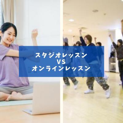 ☆スタジオレッスンvsオンラインレッスン☆