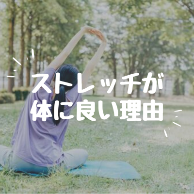☆ストレッチが体に良い理由☆