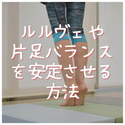 ☆つま先立ち(ルルヴェ)、片足バランスを安定させる方法☆