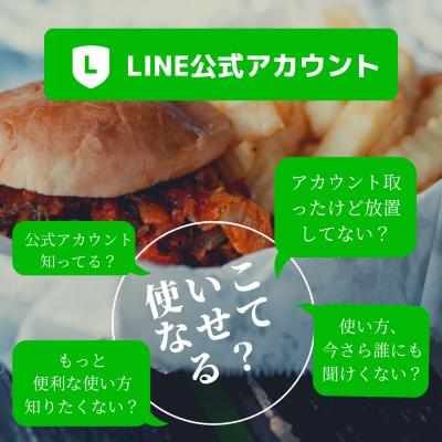 ☆【受講者募集】LINE公式アカウント活用セミナーの講師を務めます☆